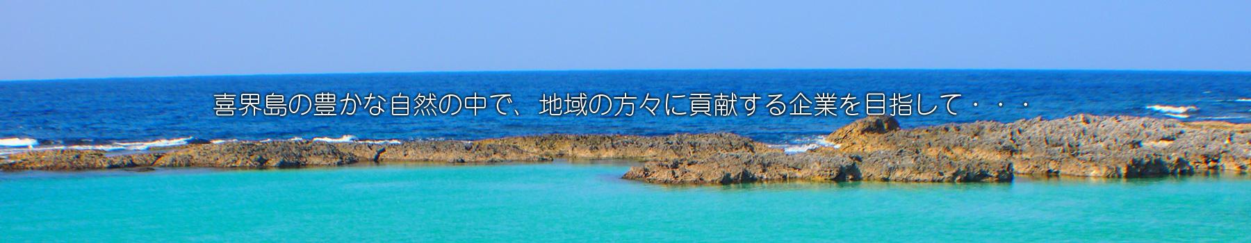 喜界島の豊かな自然の中で、地域の方々に貢献する企業を目指して